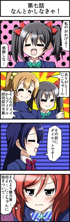 【ラブライブ!2】4コマ7話【統合】
