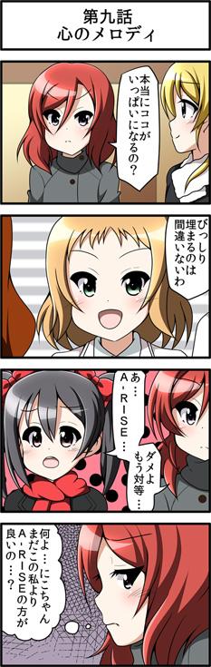 【ラブライブ!2】4コマ9話【統合】
