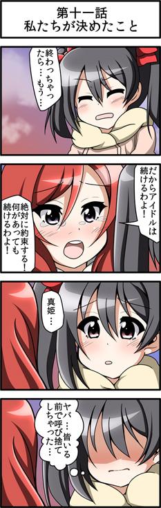 【ラブライブ!2】4コマ11話【統合】