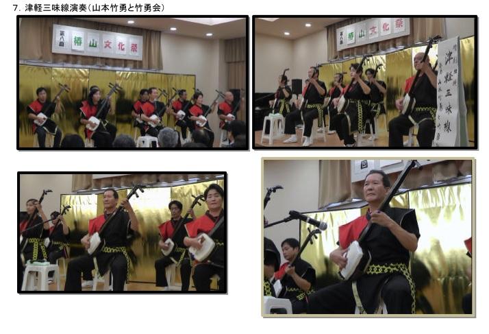 第8回椿山文化祭