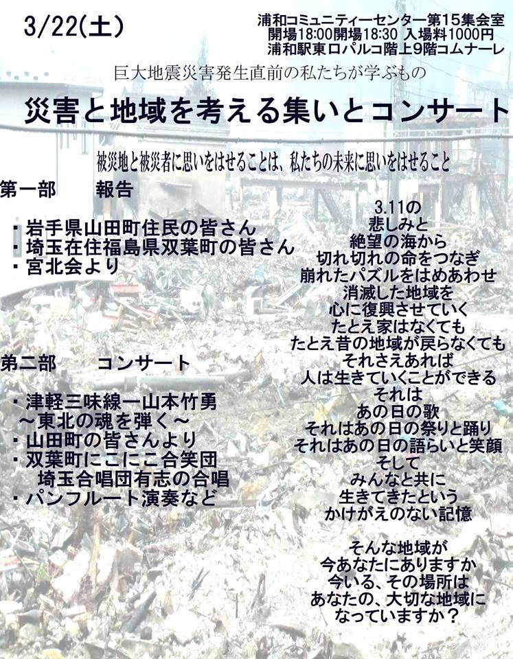 災害と地域を考える集いとコンサート
