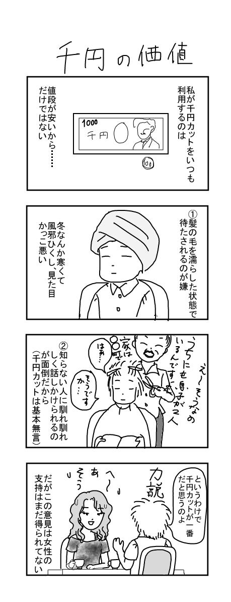 千円カット