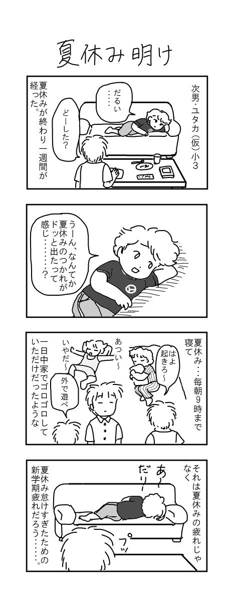 夏休みあけ