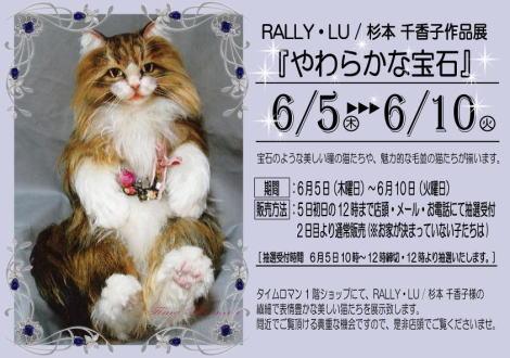 RALLY LUさま作品展