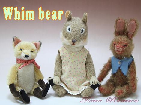 Whim bearさん2