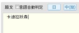 0709翻訳01