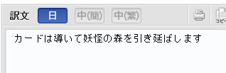 0709翻訳02