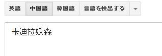 0709翻訳03