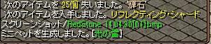 0429輝石PET