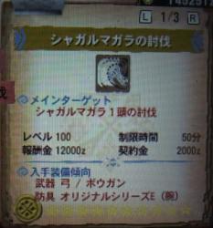 弓シャガルLv100