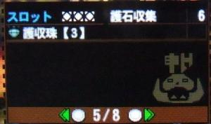 発掘龍弓_02