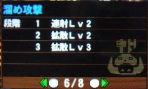 発掘雷弓_02