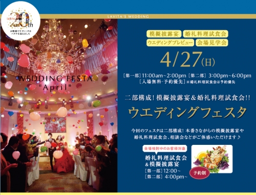 wedding_festa-04-1.jpg