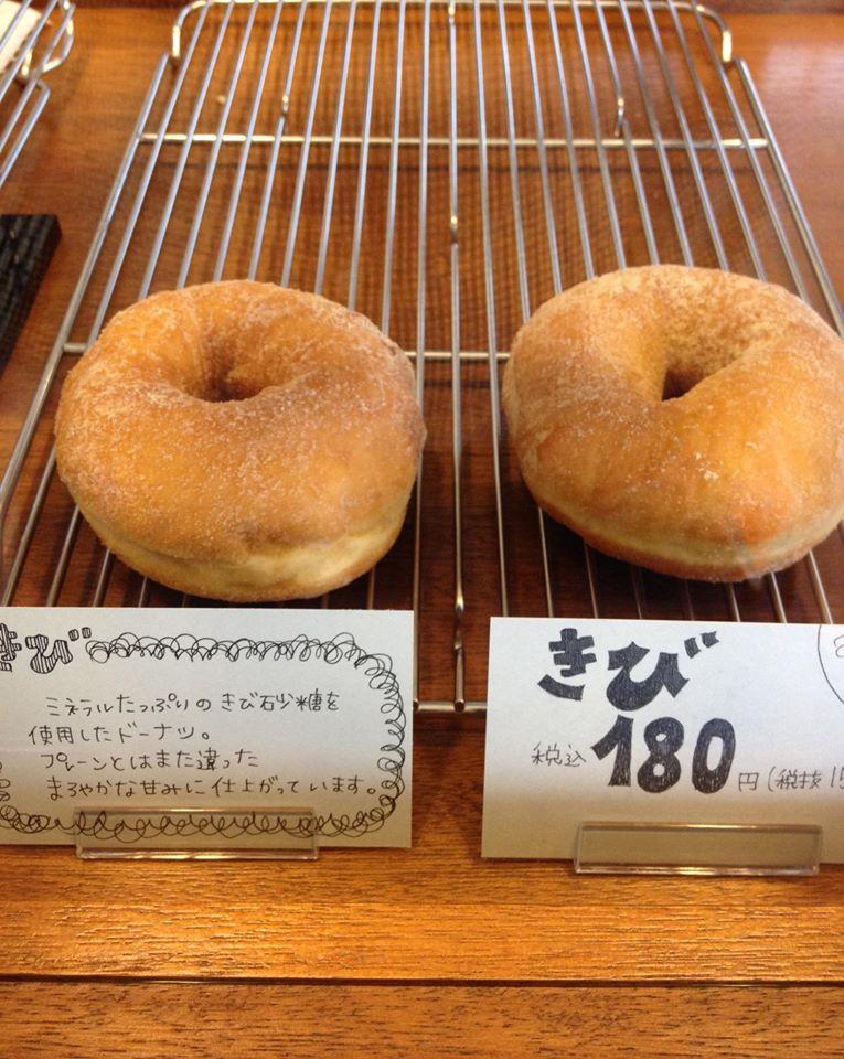『きび』ドーナツ