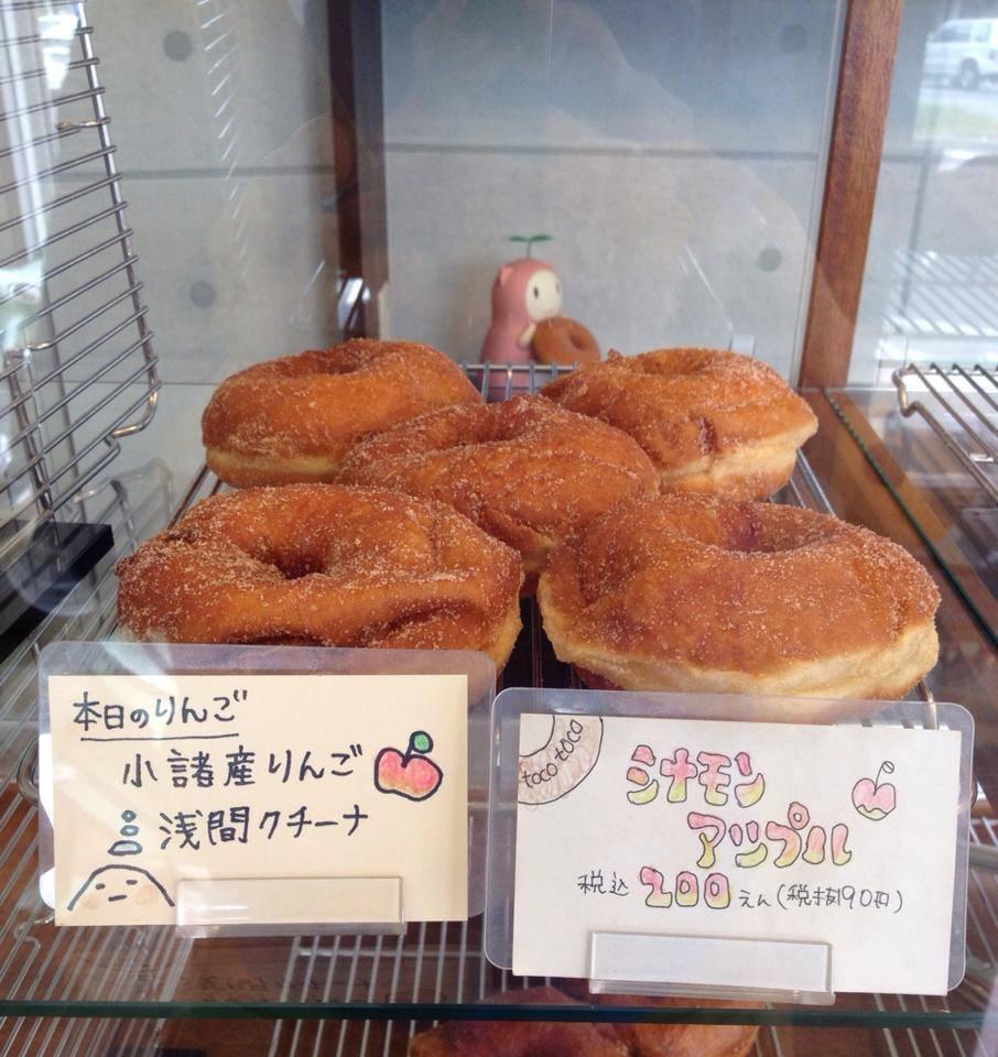 浅間クチーナのシナモンアップル