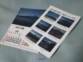 A4富士五湖カレンダー2015