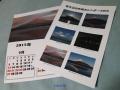 A3山中湖カレンダー2015