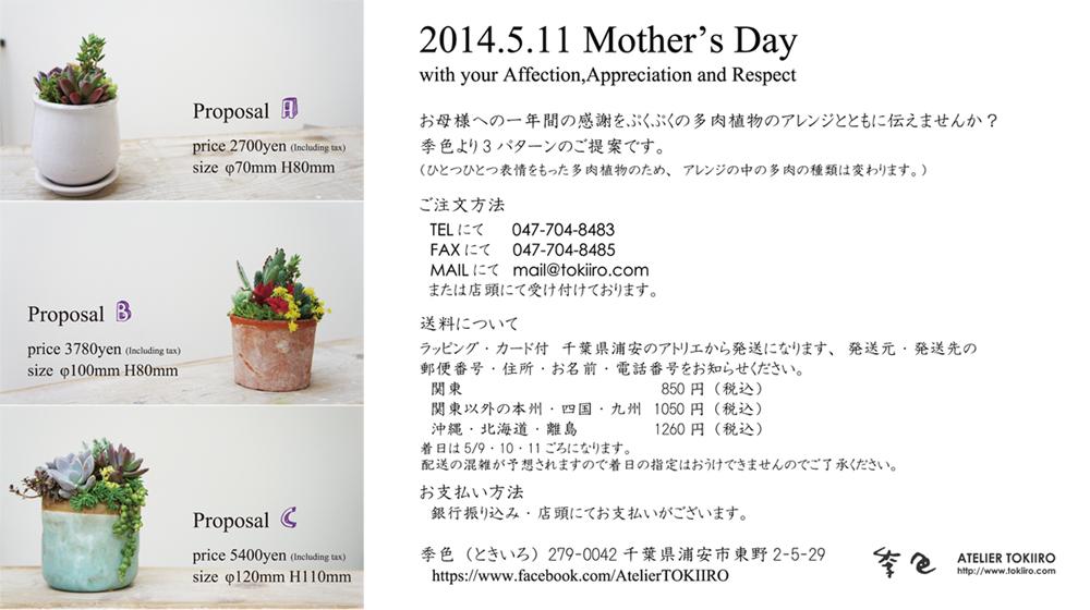 2014mothersdayura001.jpg