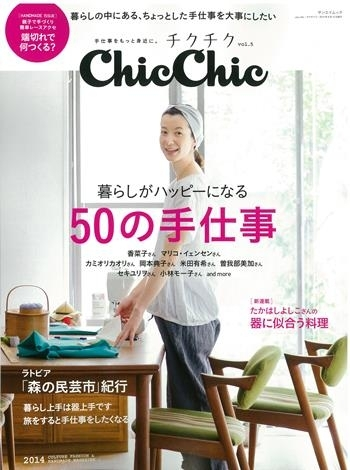 chicchiccover5.jpg