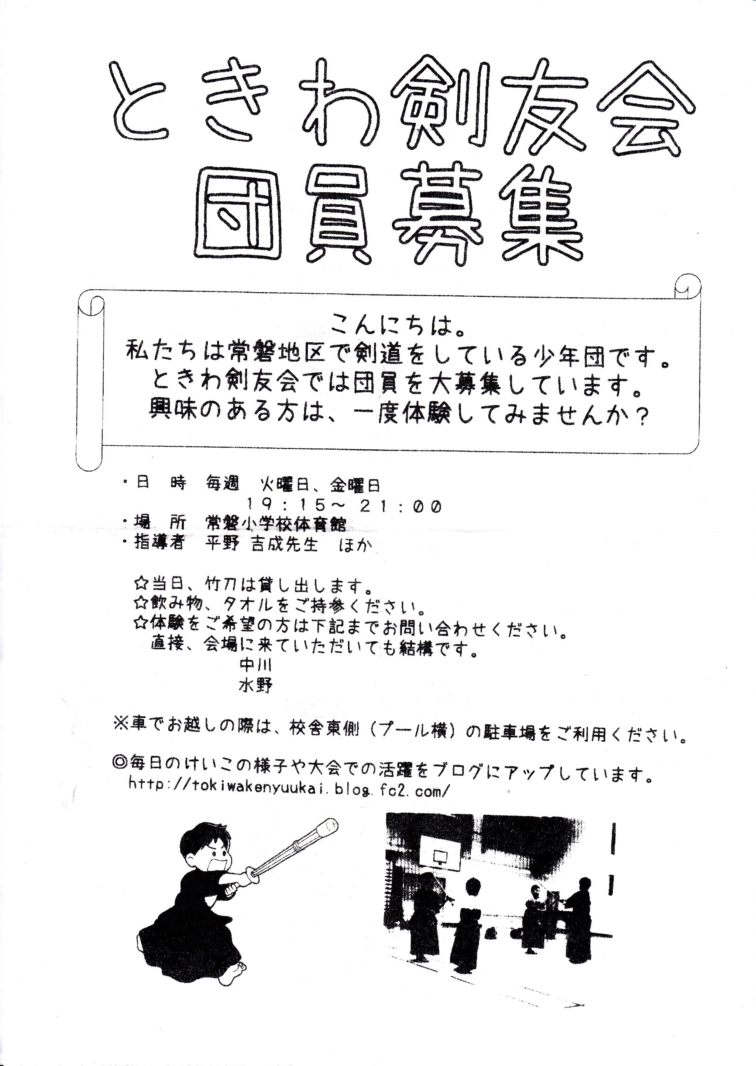 常磐剣友会団員募集チラシ