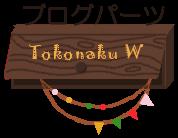 $TokonakuWオリジナルブログパーツ一覧へ