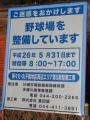 多摩川グラウンド2