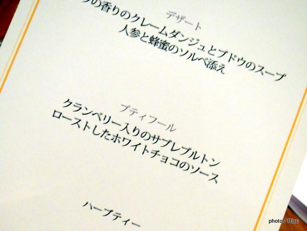 ラロッシュポゼ「レダミック」アイクリーム発表会
