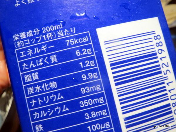 冷凍スムージー「置き換えダイエット」レシピ