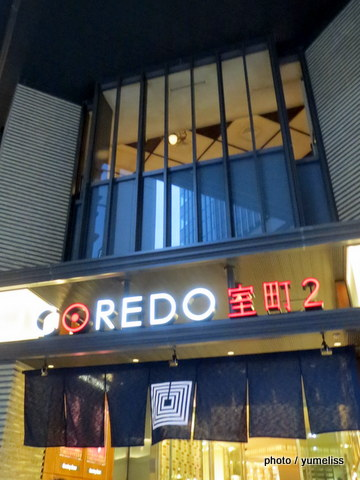 COREDO(コレド)室町2