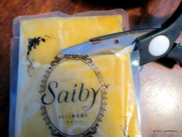 Saiby(サイビー)黄色系フィトケミカル