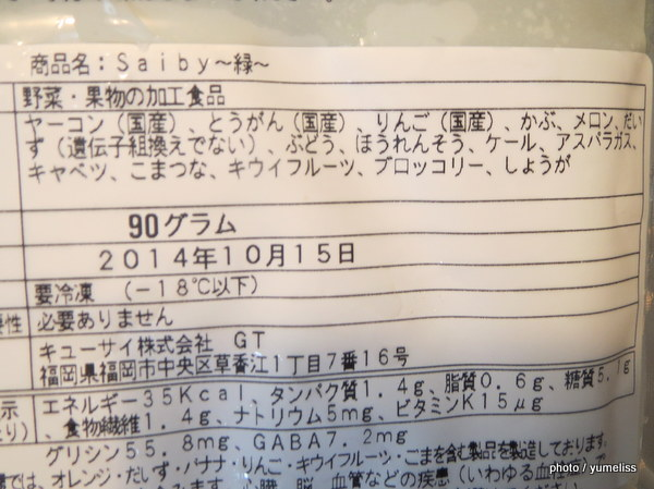 冷凍スムージー「Saiby(サイビー)」レシピ