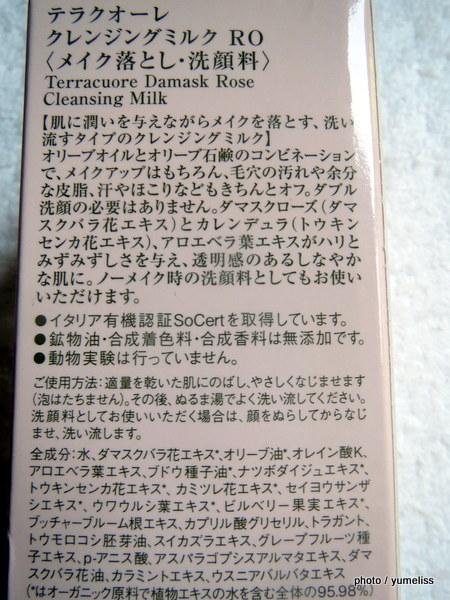 テラクオーレ「ダマスクローズ クレンジングミルク」