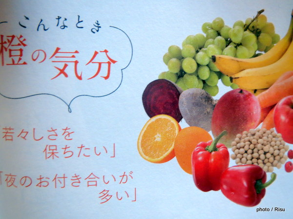 冷凍スムージー「Saiby:サイビー」橙の説明