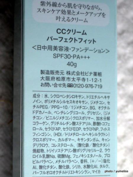 ビナ薬粧「CCクリームパーフェクトフィット」