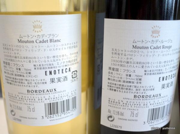 エノテカワイン「ムートン・カデ」