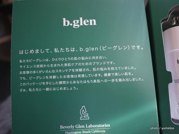 b.glenビーグレン ハイドロキノン ホワイトケア