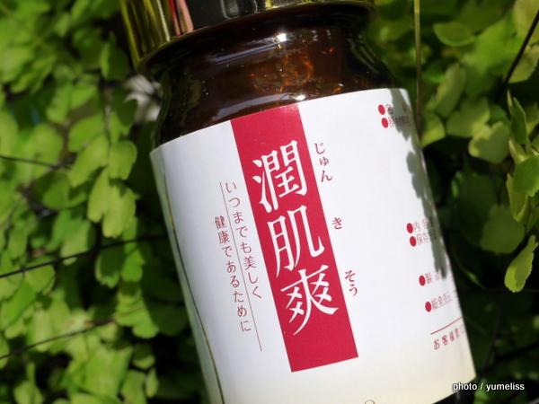 UHA味覚糖「発酵寒天分解物 fEXアガロコラーゲン」