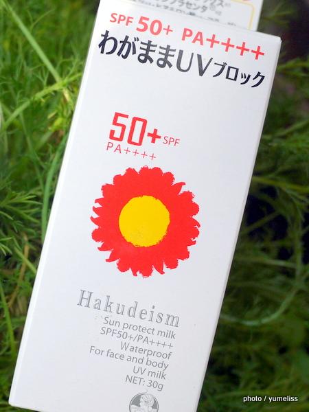 「ハクデイズム サンプロテクトミルク」