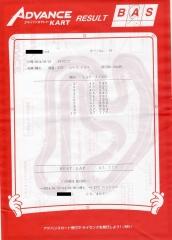 2014-0518カート2
