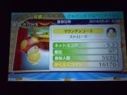 ジャパンダブルペリア1トロフィー