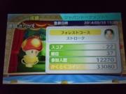 ジャパントーナメント1トロフィー