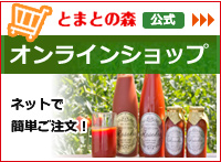 tomato-onlineshop.jpg
