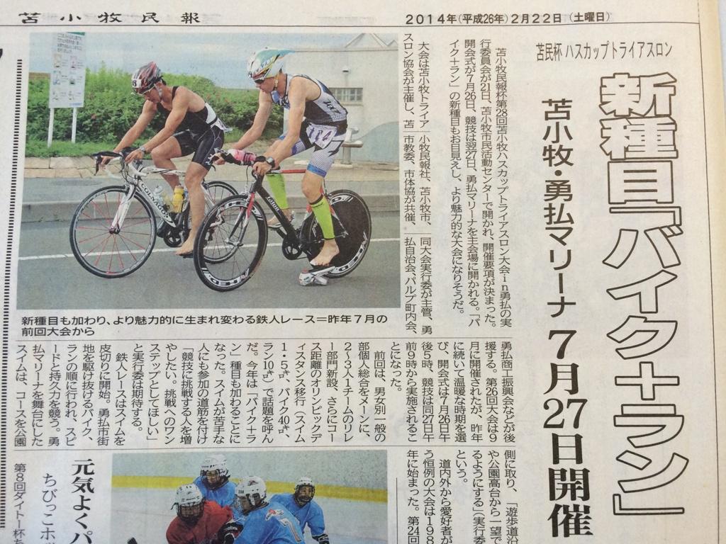 民報記事2014 2 22