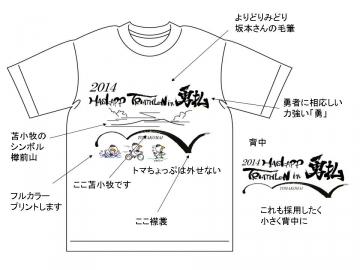 2014 6 28 Tシャツ