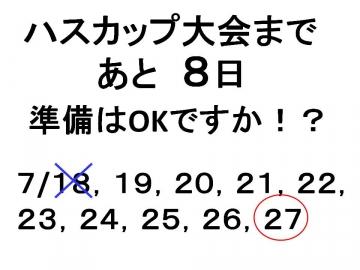2014 7 19カウントダウン