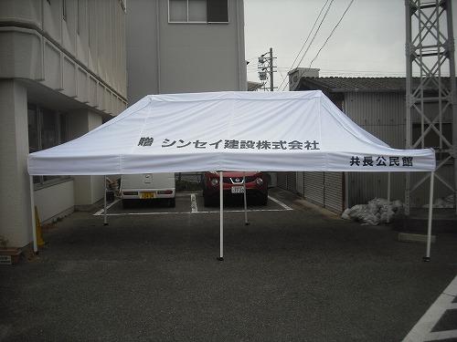 寄贈させて頂いたテント