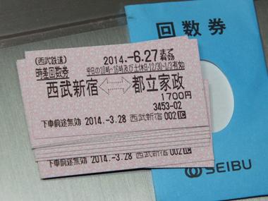 2新宿線回数券0329