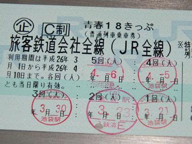 5青春18きっぷ0406