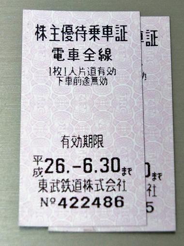 1東武株主優待券0415