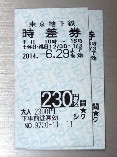 2東京メトロ回数券0415